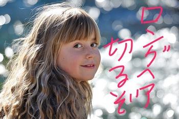 髪がきれいな女の子.JPG