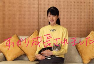ペットのネコを抱いて微笑む愛子さま.JPG