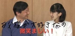 仲睦まじく会話する皇太子殿下と愛子さま.JPG