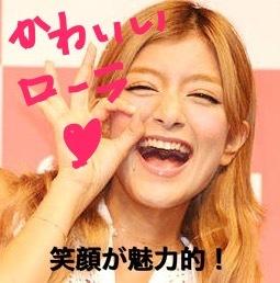 笑顔がかわいいローラ.JPG
