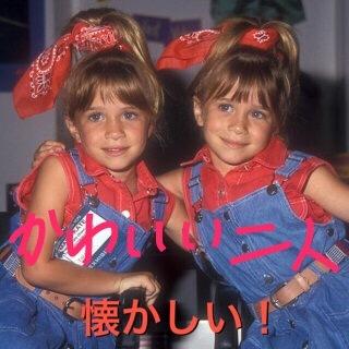 かわいい笑顔のオルセン姉妹.JPG