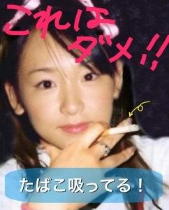 たばこを吸う加護亜依.JPG