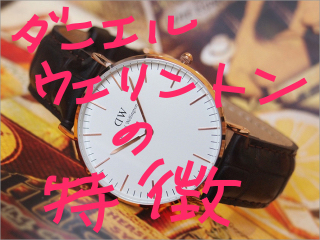 ブランド物の腕時計.JPG