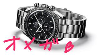 オメガの腕時計.JPG