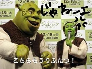 シュレックと写る春奈.JPG