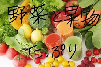 新鮮野菜と野菜ジュース.JPG