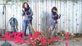 枯葉を掃除する吉田羊と鈴木梨央.JPG