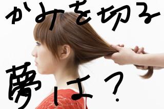 誰かに髪を切られる女性.JPG