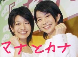 笑顔でポーズをとるマナカナ.JPG
