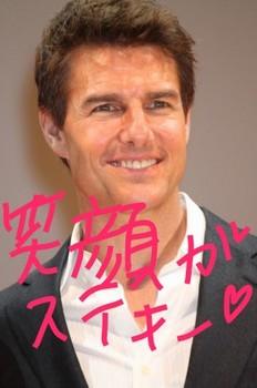 笑顔がステキなトム・クルーズ.JPG