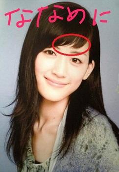 斜め前髪がかわいい綾瀬はるか.JPG