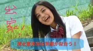 元気な笑顔の清水富美加JPG